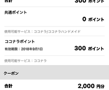 ご希望のサービス提供します 1000円クーポン、ポイント無駄にしていませんか?