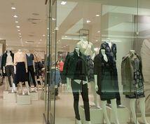 服・雑貨の陳列・ディスプレイ・売り方を提案します 個人ブティックの陳列や売り場の作り方でお困りのオーナーさまへ