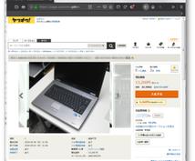 新品・中古パソコン、購入前のアドバイスをします そのパソコン買っても大丈夫? パソコン選びを診断、アドバイス