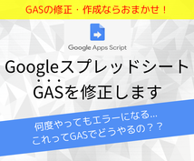 Googleスプレッドシート GASを修正します Googleスプレッドシート「GAS」の修正・作成はおまかせ