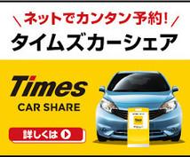 カーシェアリングに興味ある方、アドバイスします 駐車場業界の社員が教えるカーシェアライフとは・・・