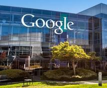 Google式!ブログで稼ぐ非常識手法教えます 2018年アメリカで流行した最新テクニックを限定価格でご紹介