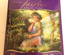 オラクルカード引きます 妖精さんから、今あなたに必要なメッセージを受け取れます。