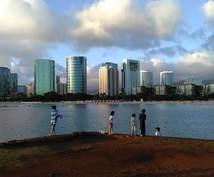 オアフ島在住者がハワイ(オアフ島)情報を教えます ネット検索しても出ていなくて困ったという方に朗報!