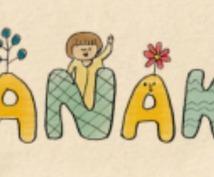 手描き感のあるかわいいお名前イラストを描きます お子様のお名前を印刷して、プレゼントやお祝いにオススメ