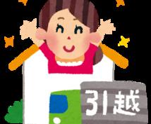 大阪で一番良かった引越し業者を教えます 。引っ越しをしたいが業者が多すぎて選べない方へ。