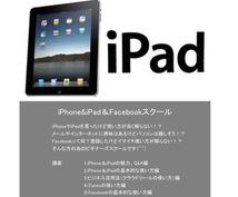 iPhone&iPad&Mac&フェイスブックの使い方、トラブルシューティング