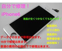iPhone修理コンサル