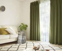 部屋にあったカーテンの選び方を教えます 量販店のカーテンの選び方も教えます