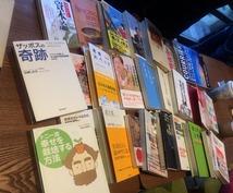 【無料枠】読書会運営者が普段選ばないジャンルのおもしろい本が読みたい方へ オススメ本5冊案内します