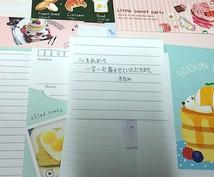 貴方へ手書きでお手紙を書きます 忙しい日常から少し離れてみませんか?