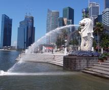 シンガポールに関する情報集めます!