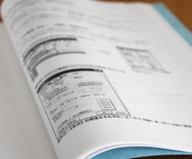 新規開発商品などの作業要領書作成いたします さまざまな作業を分かりやすく明確に!