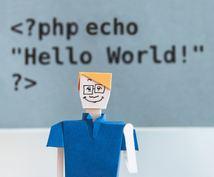 プログラミング、Webアプリ制作のアドバイスします 一人で悩まず!お気軽にご相談ください!