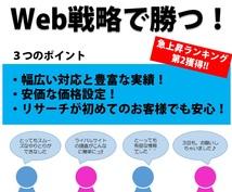 ライバルwebサイトのアクセス調査をします 分かりやすいレポートで一目でわかる!