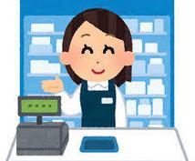 登録販売者 試験 合格へのバイブル を提供します 注目の登販資格試験の効率のよい点数のとり方を本書でマスター!