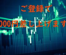海外FX口座の手数料が安くなります 登録頂いた方全員に2000円キャッシュバック!