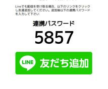現行システムに連携-Line配信できます 現行のメール配信等に組み込みLineに配信できます。