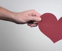 インターネット上での恋愛や人間関係など相談のります 心は小さな器です。溢れてしまう前に相談してみませんか?