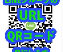 LINEグループの招待URL&QRコード発行します URLを作成すると、誰でも自由にLINEグルに入れます