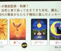 太陽と月の魔女カード(5枚引き)で占います 現在の貴方に必要なメッセージをお届けします。