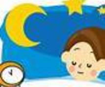 よく眠れる方法教えます 寝不足を感じている方、寝起きの悪い方、ご相談ください。