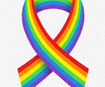 各種心理的カウンセリング、福祉サービス相談のります 当方、精神保健福祉士です。悩み事(LGBTQ)なども聴きます