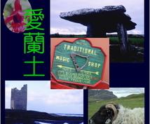 アイルランドの楽しみ方をお伝えします アイリッシュ音楽を始めてみたい方、史跡を訪ねてみたい方へ