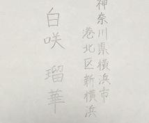 あなたの字、綺麗にしてみせます 一生書き続ける自分のお名前を、素敵だと思ってもらえる字に!