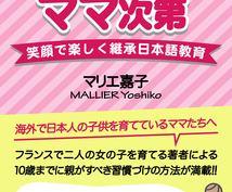 子供をバイリンガルにする方法を教えます バイリンガルはママ次第~笑顔で楽しく継承日本語教育~