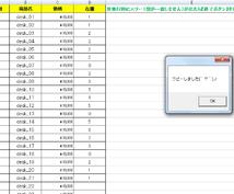 Excelのお悩み相談にのります 仕事中にホッと一息つける時間ができるかも