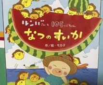 年齢別、子どもさんが好きな本をお教えします 絵本選びにお困りの方にオススメ!