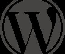 あなたの用途に合った「Wordpressのテーマ(テンプレート)」を代わりにお選びします。