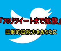 拡散力抜群!70リツイートになるまで拡散し続けます あなたのツイートを輝かせます!