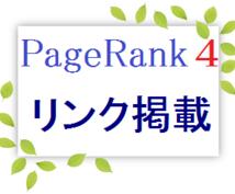 【限定2枠】ページランク4 オールドドメイン+PR5のサイトTOPページよりリンク掲載