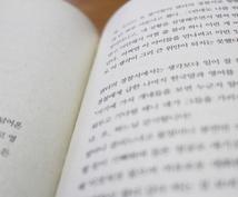 日本語⇔韓国語翻訳 お急ぎちょこっと翻訳も承ります 韓国の大好きな俳優・アイドルの情報を早く入手したい方へ