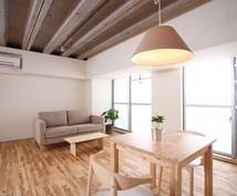 居心地のいい部屋になる提案書を作ります 居心地のいい部屋は最高ですよね