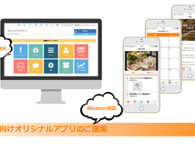 【飲食店HPをアプリ化】AppleStore、Googleplayでリリース出来るアプリ制作します。
