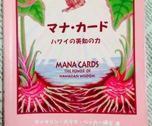 ハワイのカード、マナカードでリーディングをいたします!