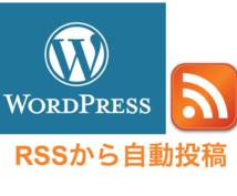 設定したRSSからWordpressに自動で記事を投稿するシステムを構築します【コミコミ価格】