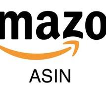 AMAZON海外輸入で利益が出る商品を教えます 海外輸入転売で商品検索が苦手なあなたへ