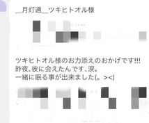 愛の郵便局♦️恋愛成功へと導きます ♦リピーター多数のドキドキ思念伝達(^^)♦