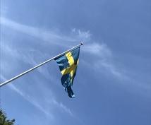 スウェーデンについて簡単な質問にお答えします 食文化や生活スタイル、学校生活など♪