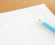 文章添削!履歴書や卒論、スピーチ等の添削をします 元作文教室講師が低コスト&スピーディに添削を承ります!