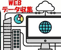 WEB情報を30日間定期的に取得してレポートします WEBページの情報を定期的・継続的に取得したい方へ