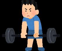筋力増やしたい方トレーニング方法教えます トレーニング方法などを教えます! 興味ある方は是非!