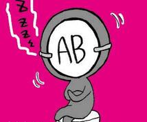 AB型の考えていること恋愛のこと相談にのります AB型がわからない人にオススメです