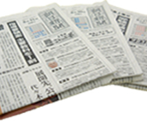 『新商品マスコミ露出』 広告はせず、PRで注目を浴びよう!