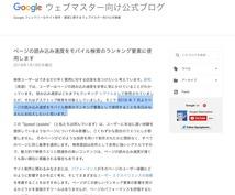 Webページの表示速度を爆速にします SEO対策|Googleスピード判定に完全対応!ランクアップ
