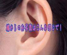 何気にあたる!耳診断!あなたの本質を診断します !自分や彼の性格を知りたい方✨